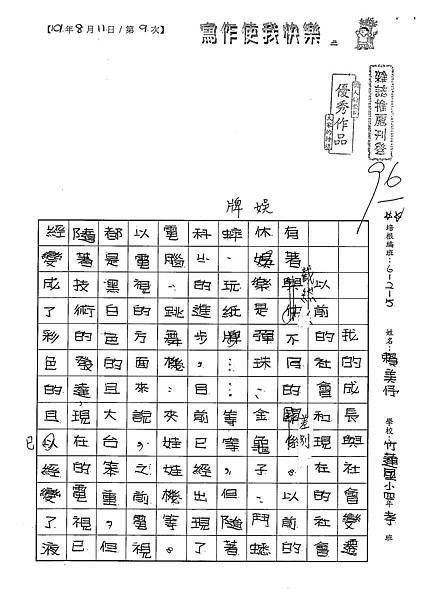 101W5109賴美予 (1)