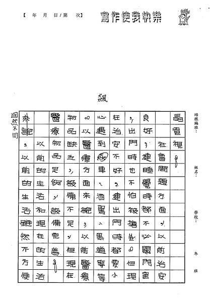 101W5109賴美予 (2)