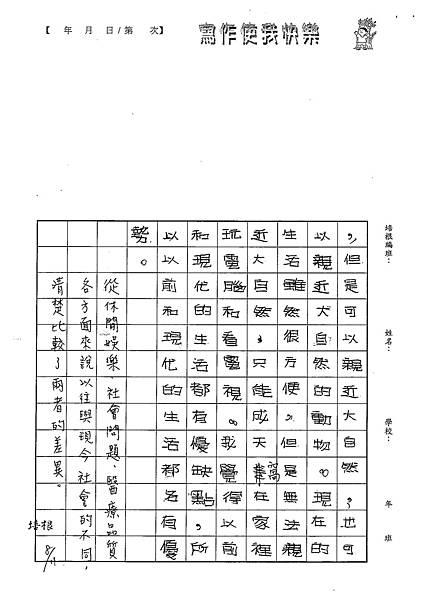 101W5109賴美予 (3)