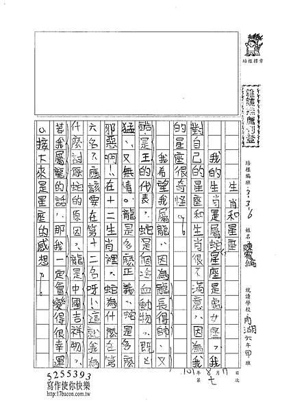 101W6107陳宥綸 (1)