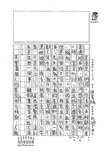 101W6107陳宥綸 (2)