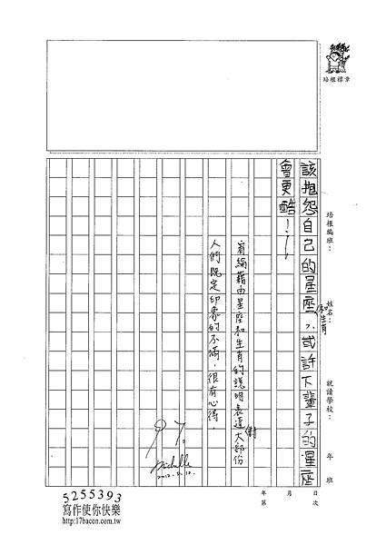 101W6107陳宥綸 (3)