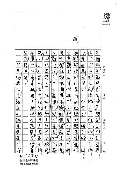 101W4109張峻睿 (2)
