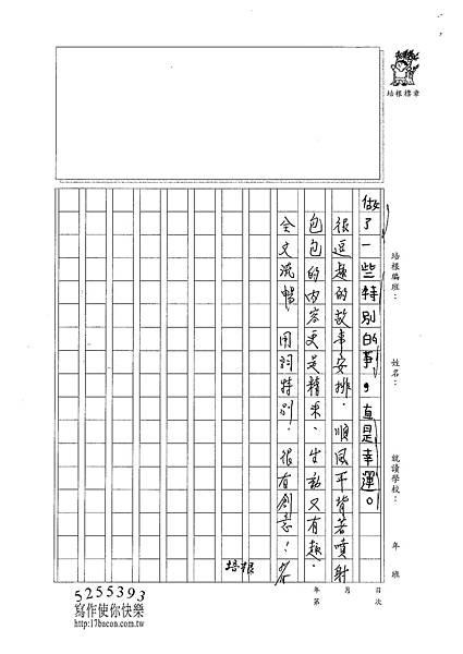 101W4109張峻睿 (3)