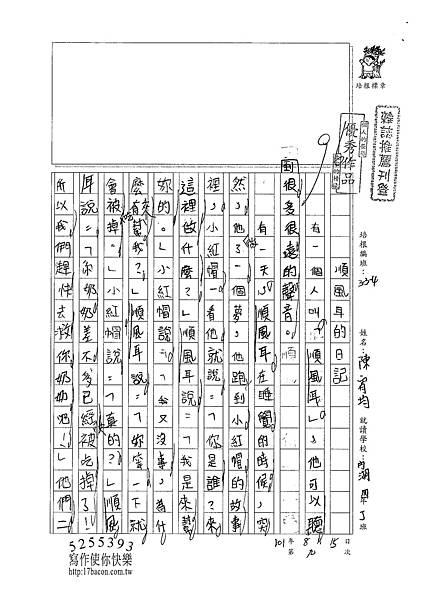 101W4109陳宥均 (1)