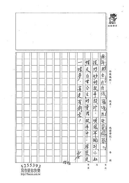 101W4109陳宥均 (3)
