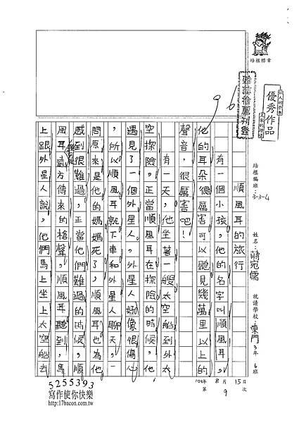 101W4109蔣宛儒 (1)