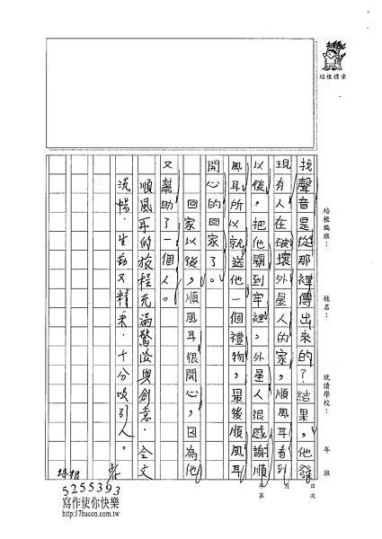 101W4109蔣宛儒 (2)