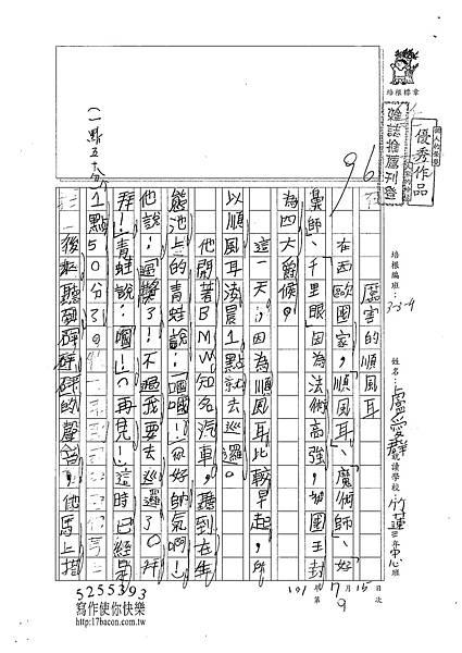 101W4109盧愛群 (1)