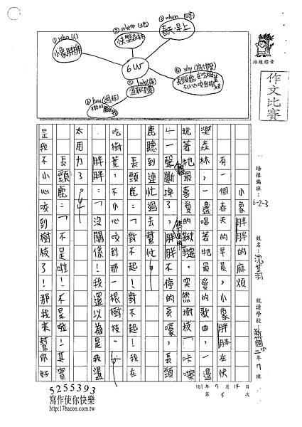 101W3105沈芝羽 (1)