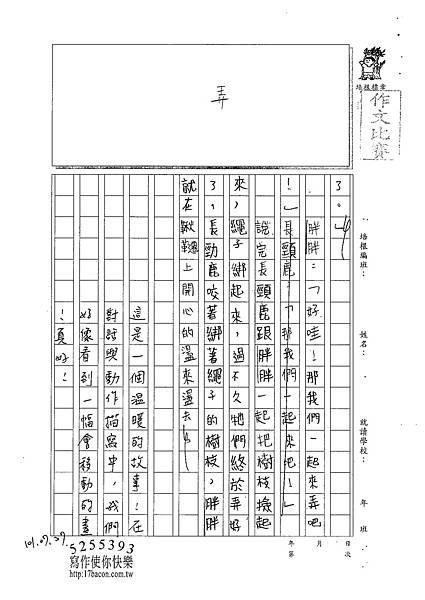 101W3105沈芝羽 (2)