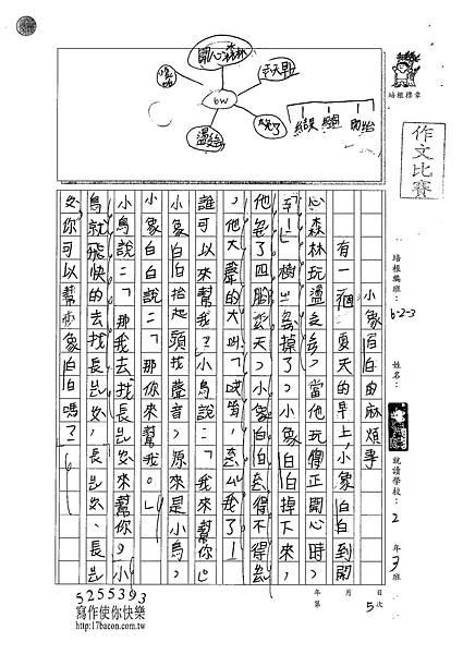 101W3105蔡瑀恩 (1)