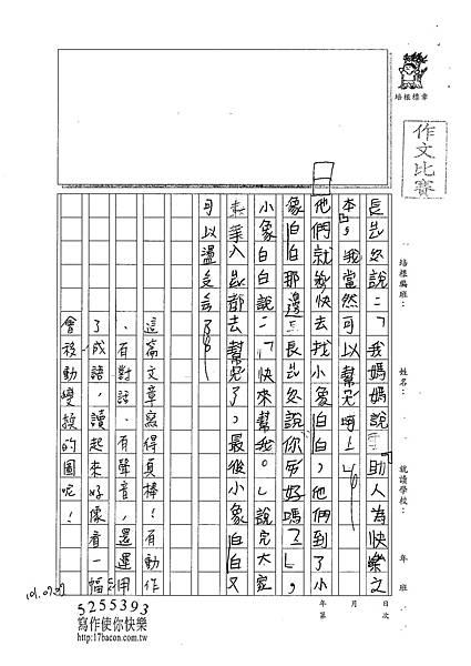 101W3105蔡瑀恩 (2)
