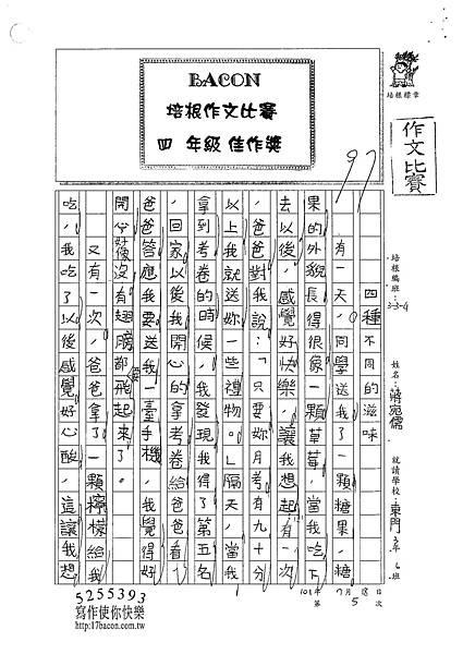 101W4105蔣宛儒 (1)