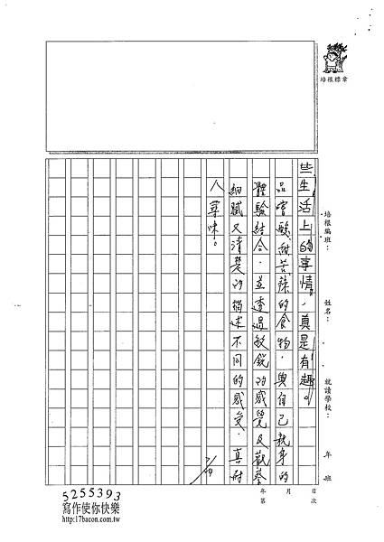 101W4105蔣宛儒 (3)
