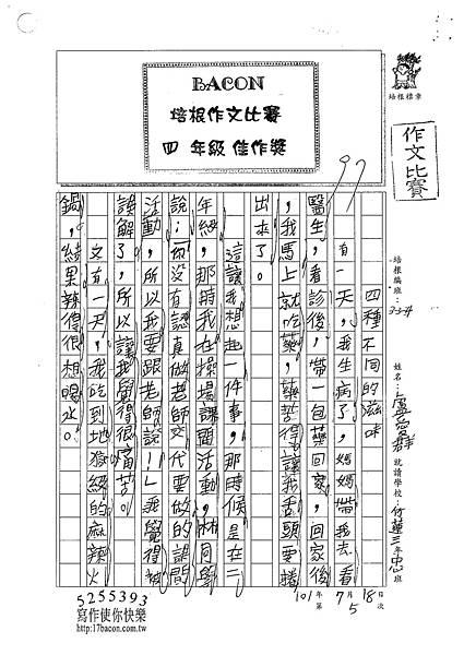 101W4105盧愛群 (1)
