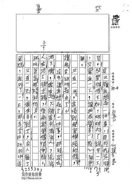 101W4105盧愛群 (2)