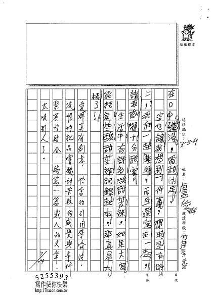 101W4105盧愛群 (3)