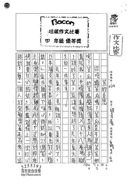 101W4105胡育豪 (1)