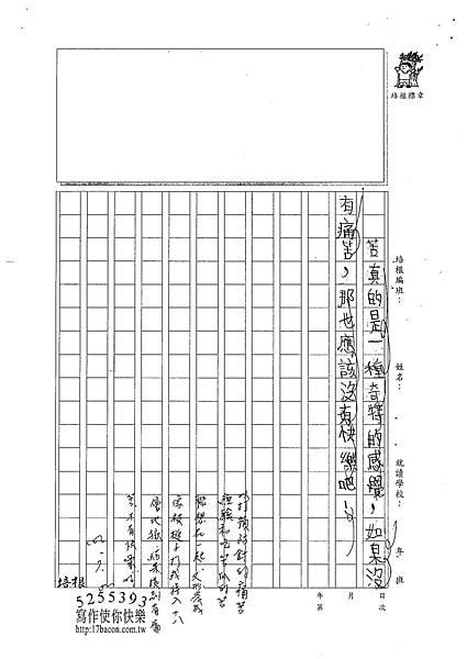 101W4105胡育豪 (3)