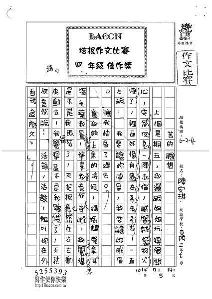 101W4105陳安琪 (1)