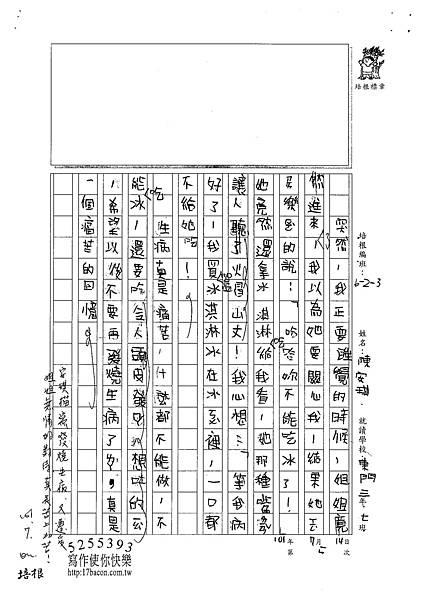 101W4105陳安琪 (2)