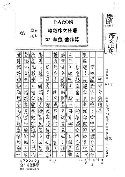 101W4105黃巧蓁 (1)
