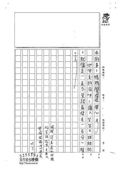 101W4105黃巧蓁 (3)