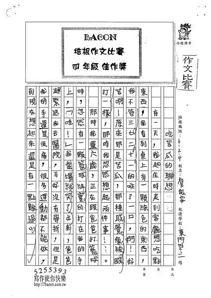 101W4105廖振安 (1)