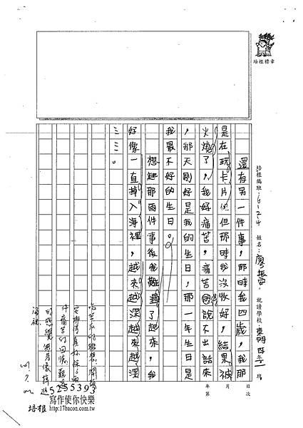 101W4105廖振安 (2)