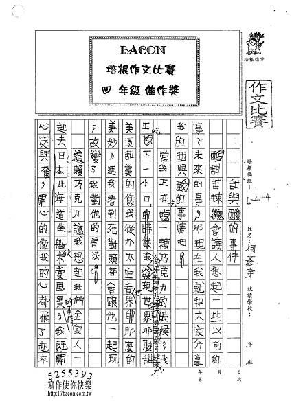 101W4105柯彥宇 (1)