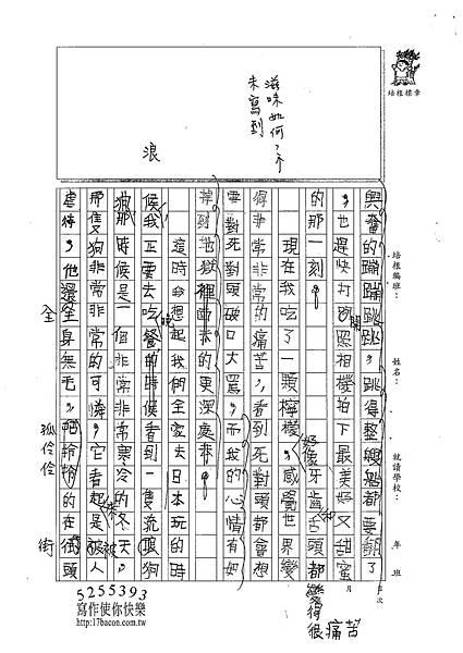101W4105柯彥宇 (2)