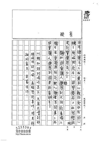 101W4105柯彥宇 (3)