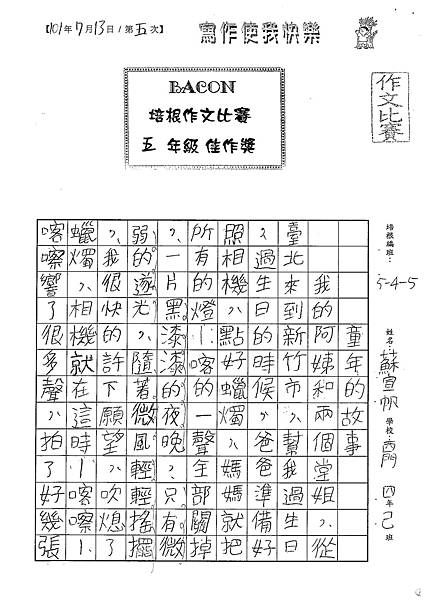 101W5105蘇宣帆 (1)