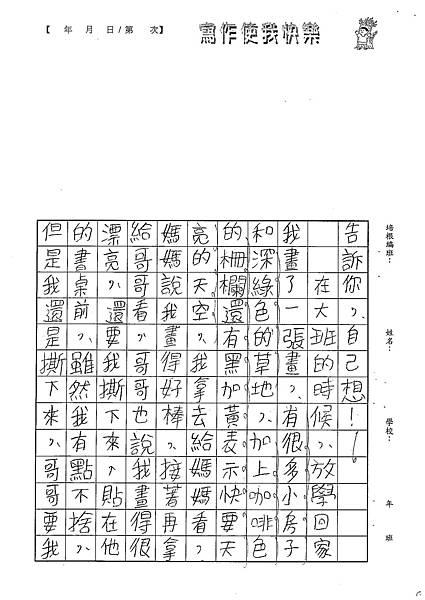 101W5105蘇宣帆 (3)