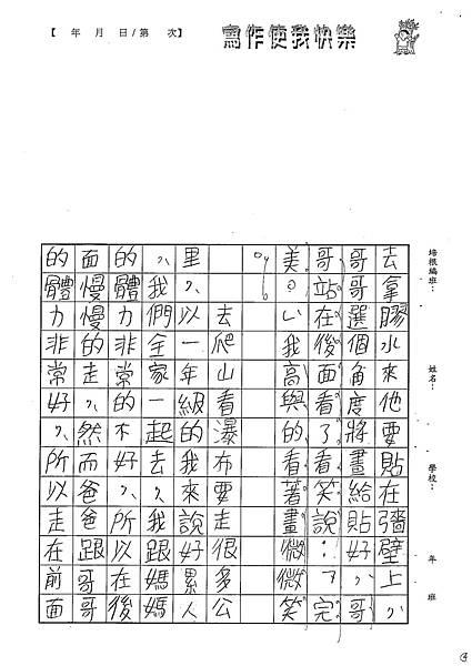 101W5105蘇宣帆 (4)