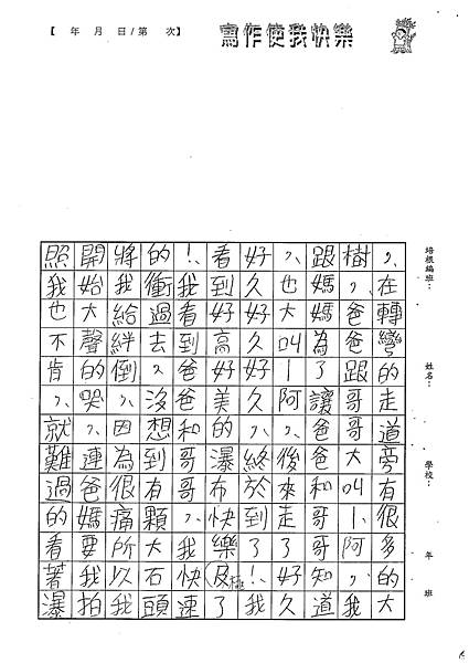 101W5105蘇宣帆 (5)