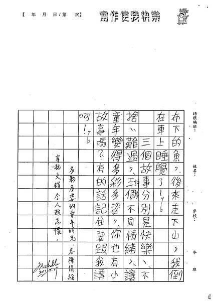 101W5105蘇宣帆 (6)