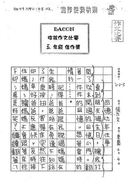 101W5105張乃文 (1)