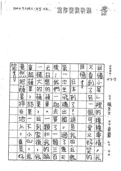 101W5105張乃文 (2)