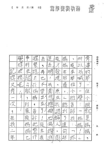 101W5105張芝綾 (2)