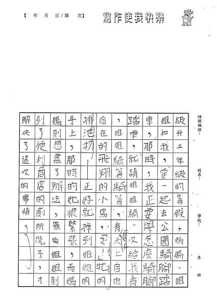 101W5105張芝綾 (3)