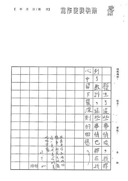 101W5105張芝綾 (4)