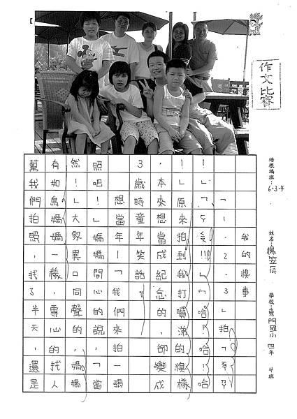 101W5105楊笠辰 (1)