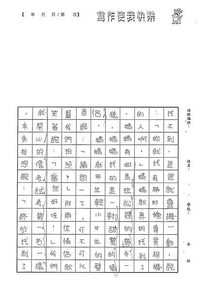 101W5105楊笠辰 (2)
