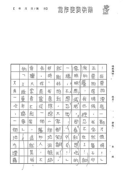 101W5105楊笠辰 (3)