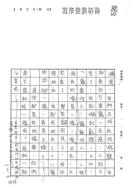 101W5105楊笠辰 (4)