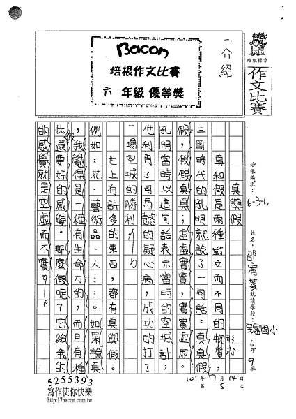 101W6105邵宥菱 (1)