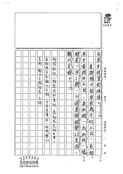 101W6105黃郁潔 (4)