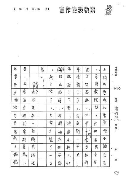 101W5105郭珍綾 (2)